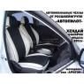 Авточехлы Автопилот для Hyundai Solaris (accent) Седан