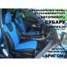 Авточехлы Автопилот для Subaru Impreza 3
